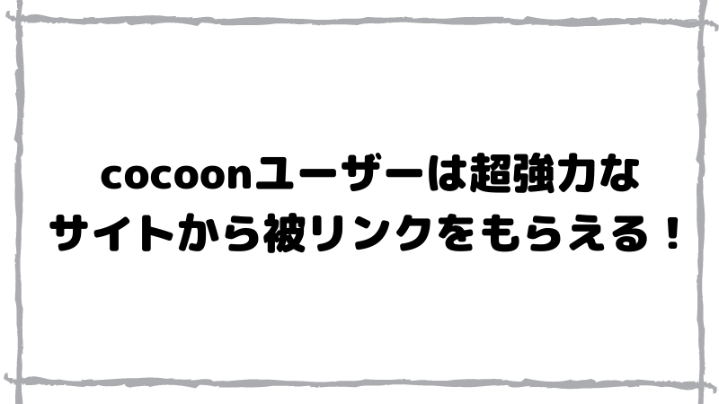 cocoonの被リンク